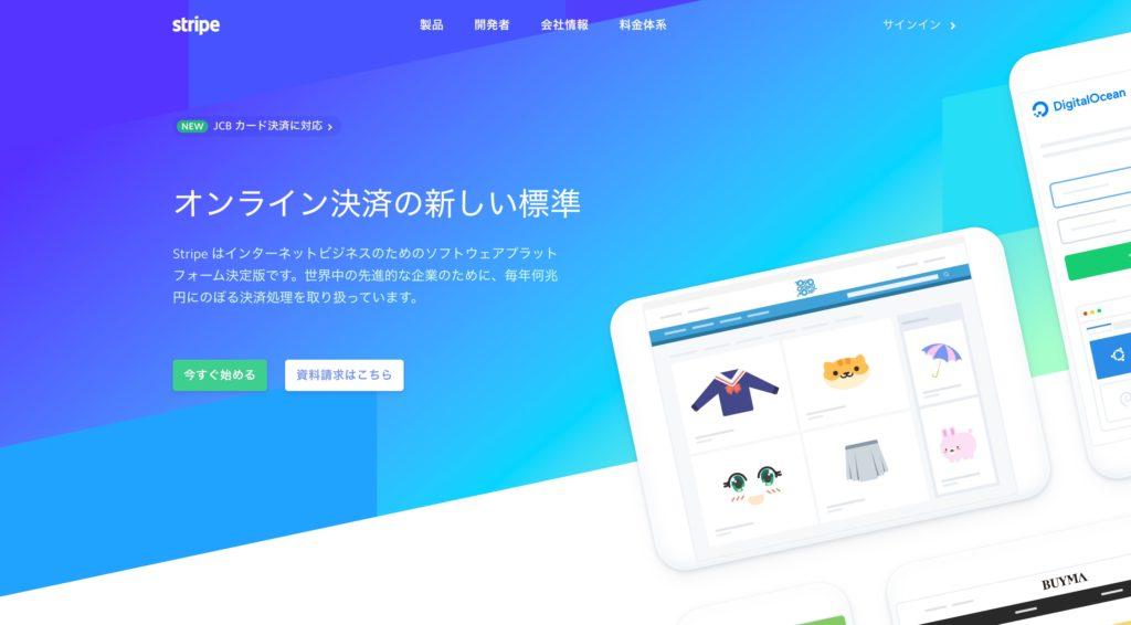 決済システムStripeのWebサイトスクリーンショット