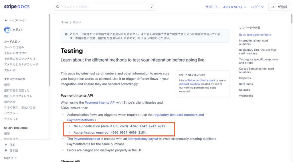 Stripeのテスト用クレジット情報掲載のページ
