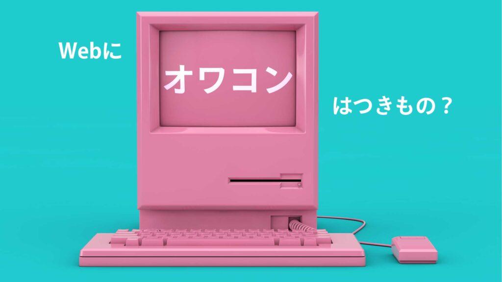 レトロなパソコンのイメージ