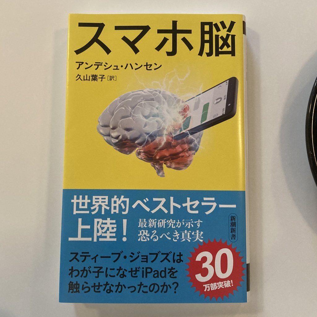 書籍スマホ脳の写真